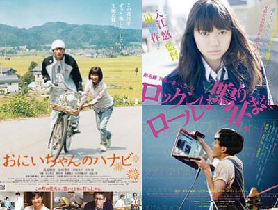 illustration de La Rochelle : cinéma japonais du jeudi 24 au samedi 26 janvier 2013