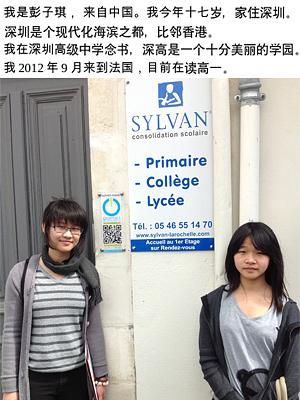 illustration de La Rochelle : cours de français langue étrangère chez Sylvan, accueil de lycéennes chinoises